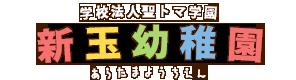 新玉幼稚園ロゴ